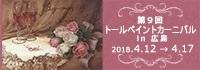 bn-2018hiroshima[1]
