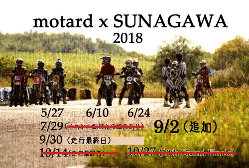 sunagawatop702.jpg