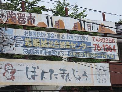mashiko03.jpg
