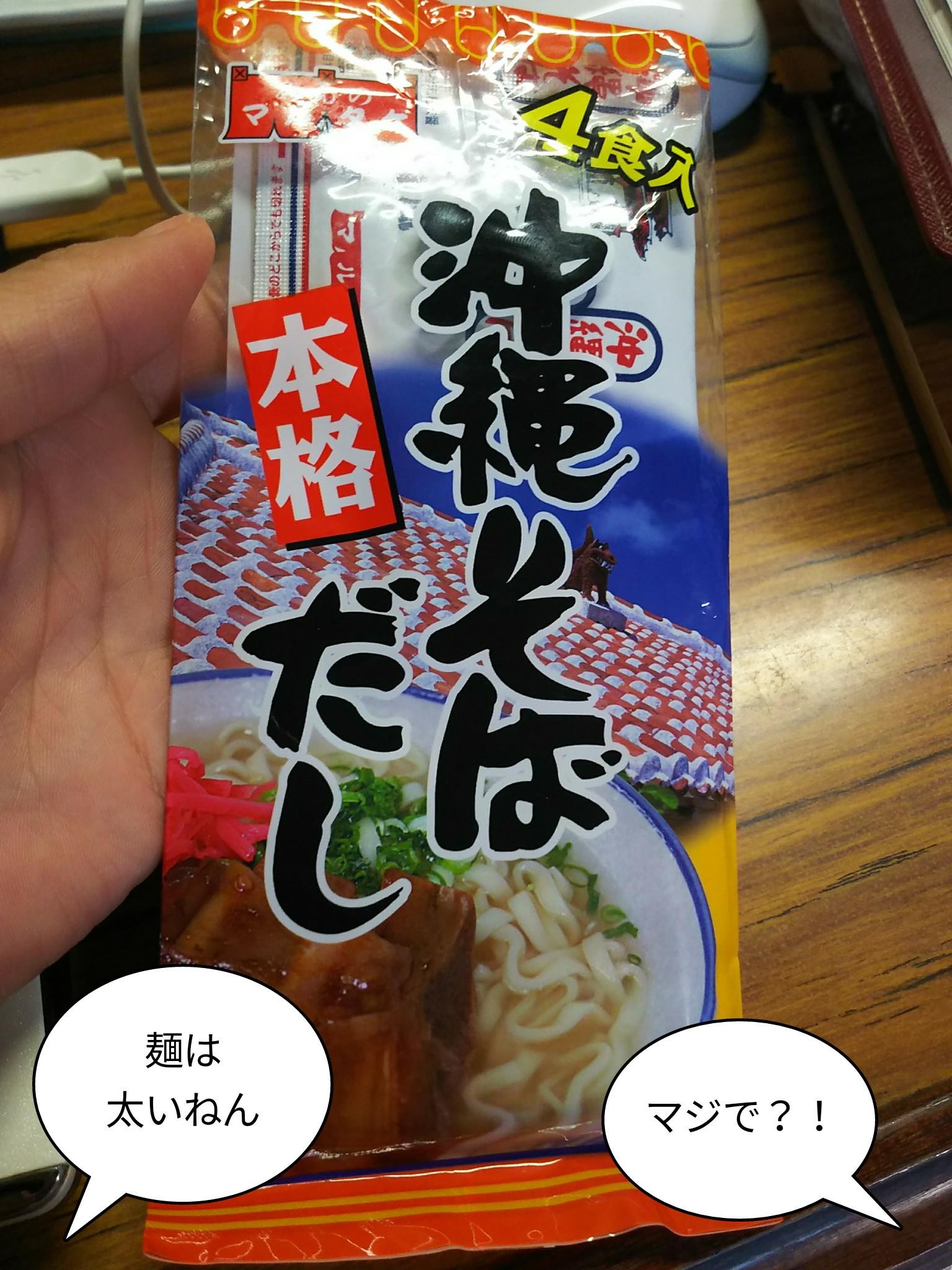 麺は太いねん