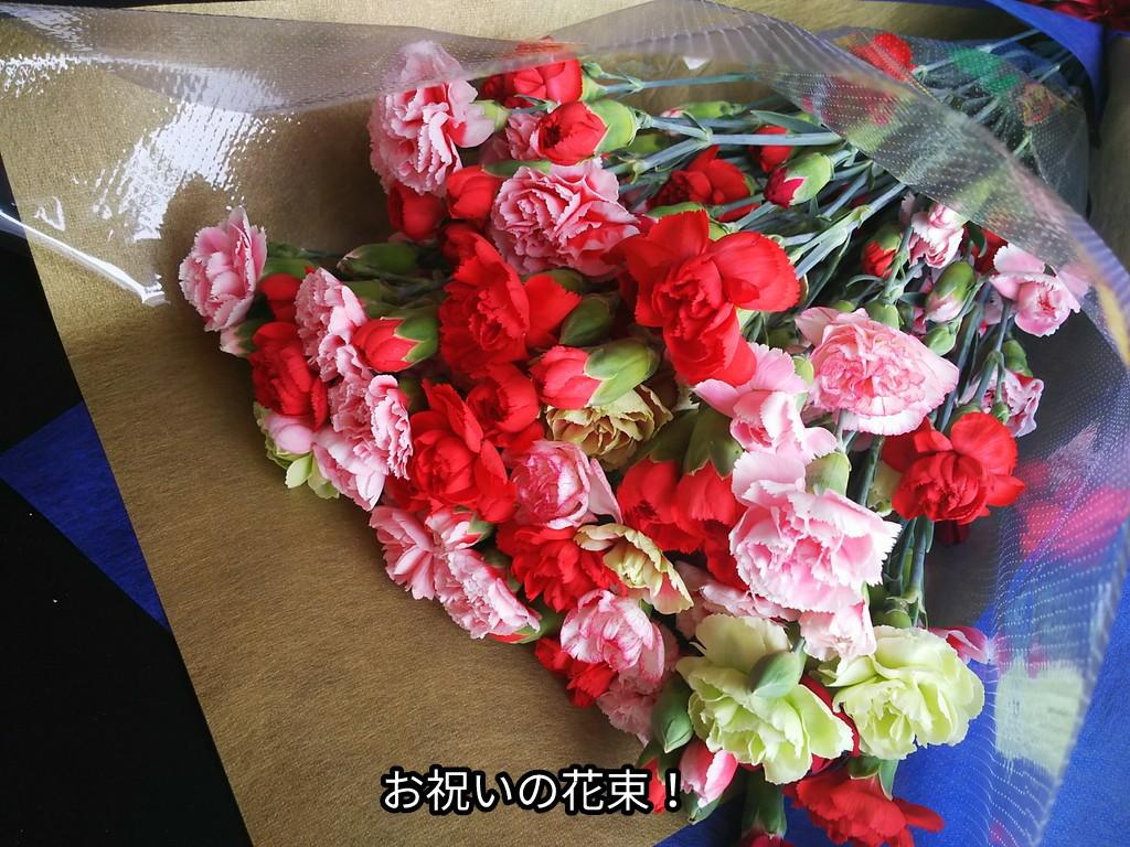 お祝いの花束!