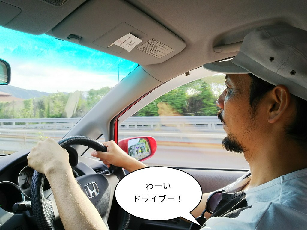 わーい!ドライブー!