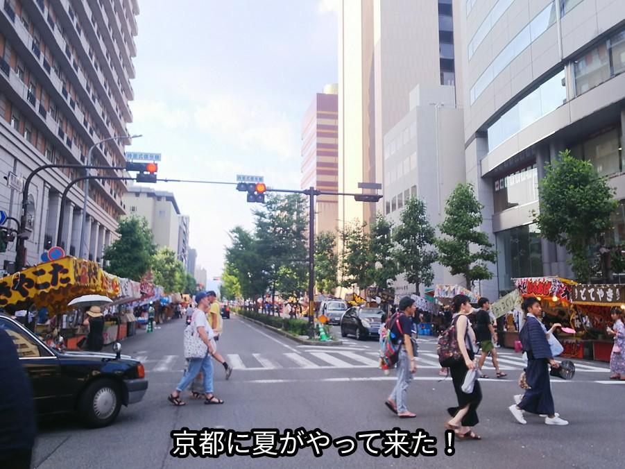 京都に夏がやって来た!