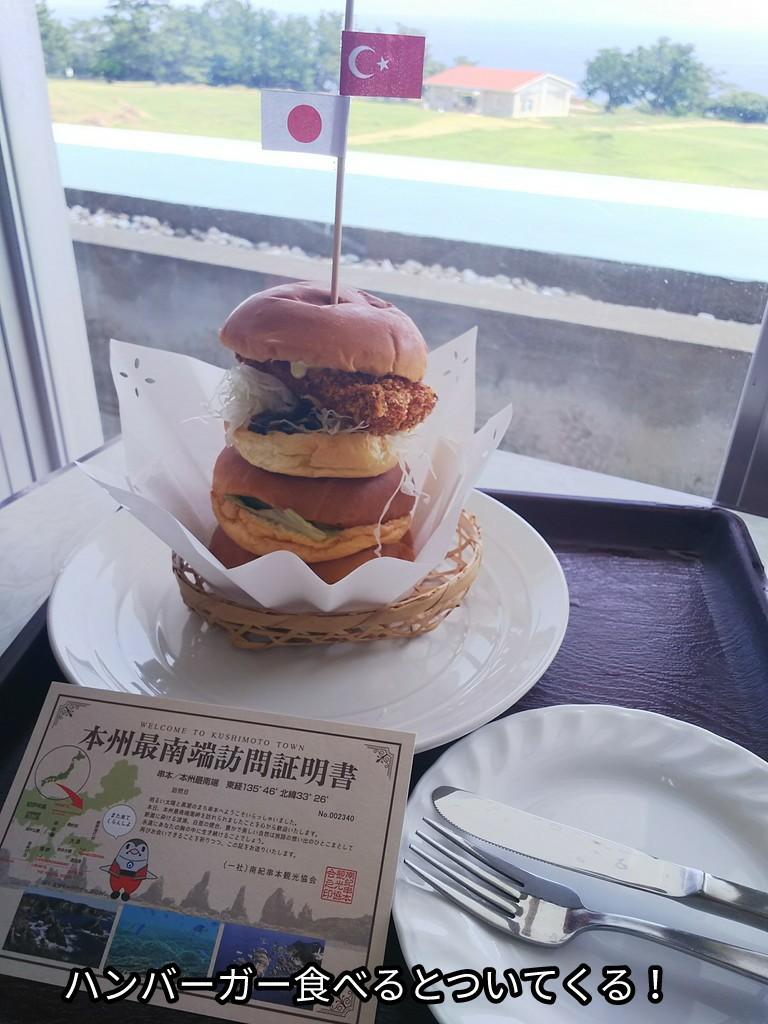 ハンバーガー食べるとついてくる!