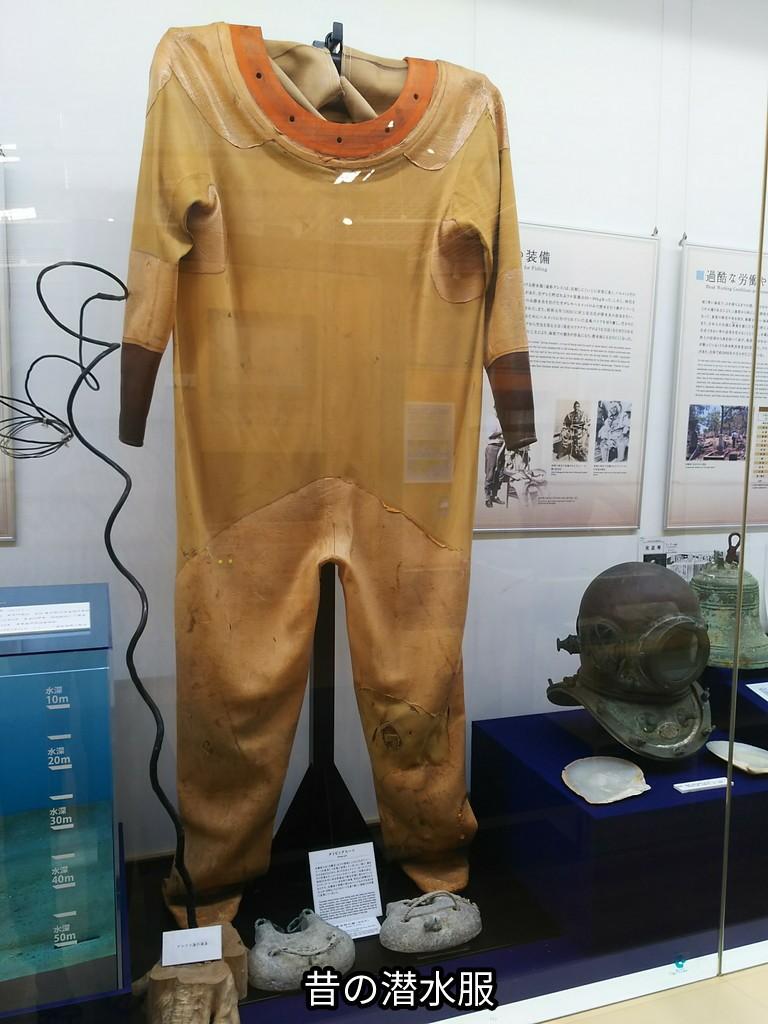 昔の潜水服