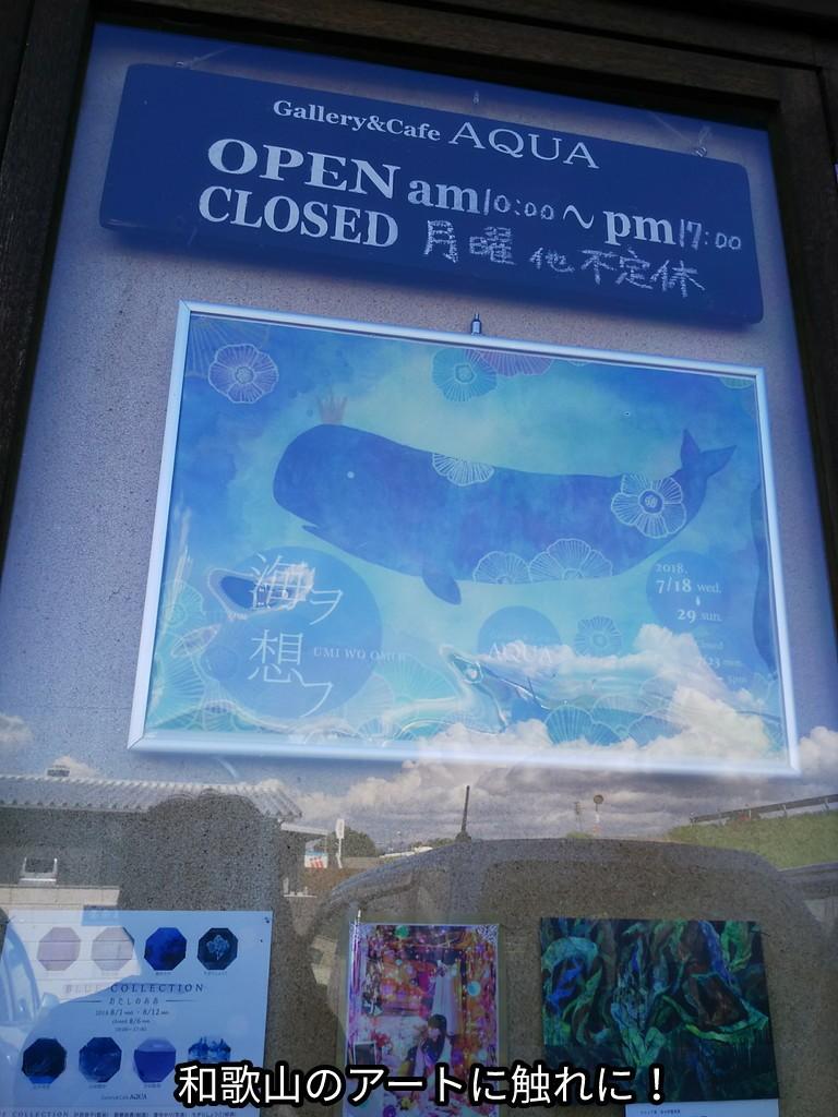 和歌山のアートに触れに