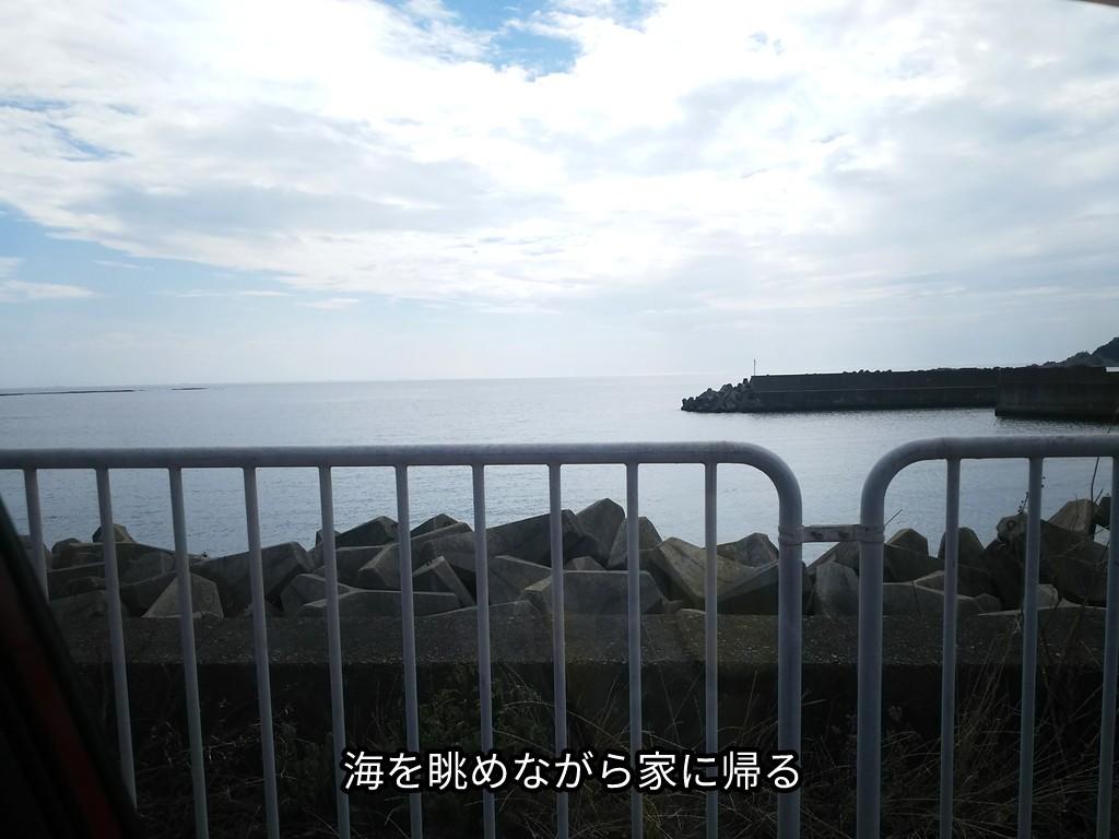 海を眺めながら家に帰る