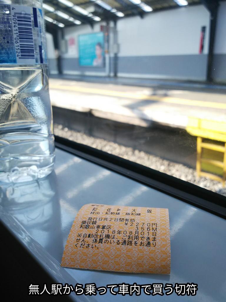 無人駅から乗って車内で買う切符