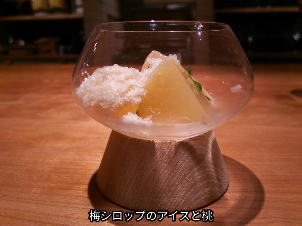 梅シロップのアイス