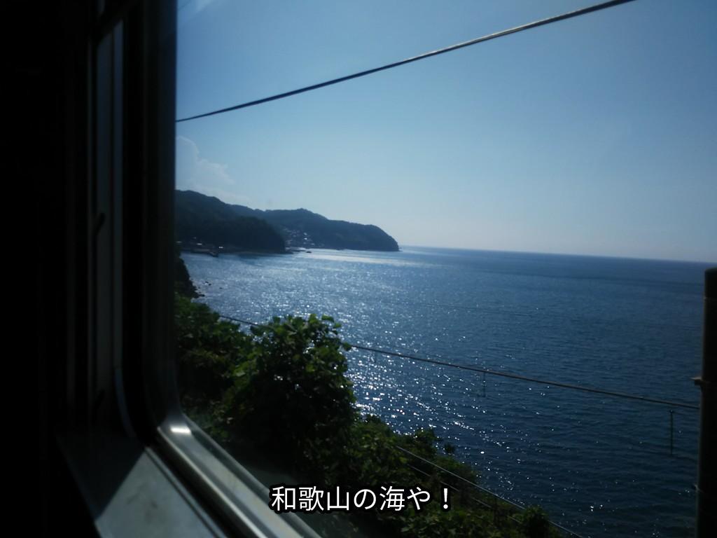 和歌山の海や!