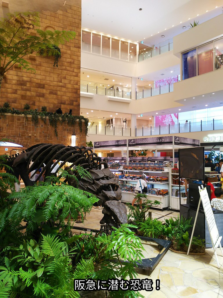 阪急に潜む恐竜!