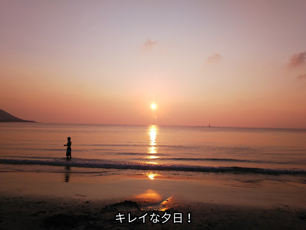 キレイな夕日!