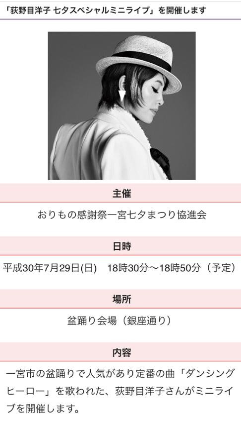 1411-荻野目洋子ミニライブ案内