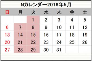 2018年5月カレンダー