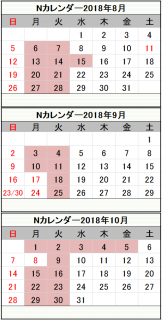 2018年8から10月カレンダー