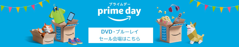 Amazonプライムデー DVD ブルーレイ