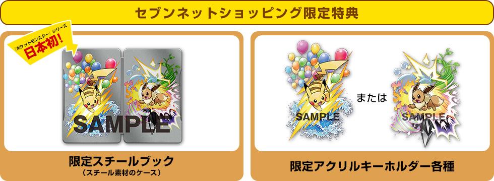Nintendo Switch ポケットモンスター Let's Go! ピカチュウ イーブイ セブンネット 7net セブンイレブン スチールブック Pokémon: Let's Go, Pikachu! Pokémon: Let's Go, Eevee! Japan steelbook