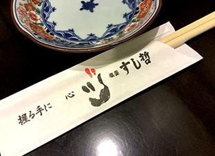 201874仙台すし哲5