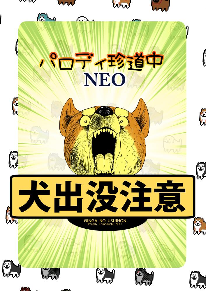 パロディ珍道中NEO01表紙小