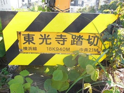 JR横浜線の東光寺踏切@町田市f