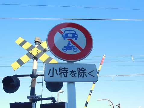 JR横浜線の東光寺踏切@町田市b