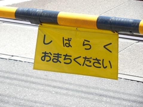 小田急小田原線の相模大野2号踏切@相模原市南区f