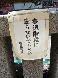 宮益御嶽神社@東京都渋谷区d