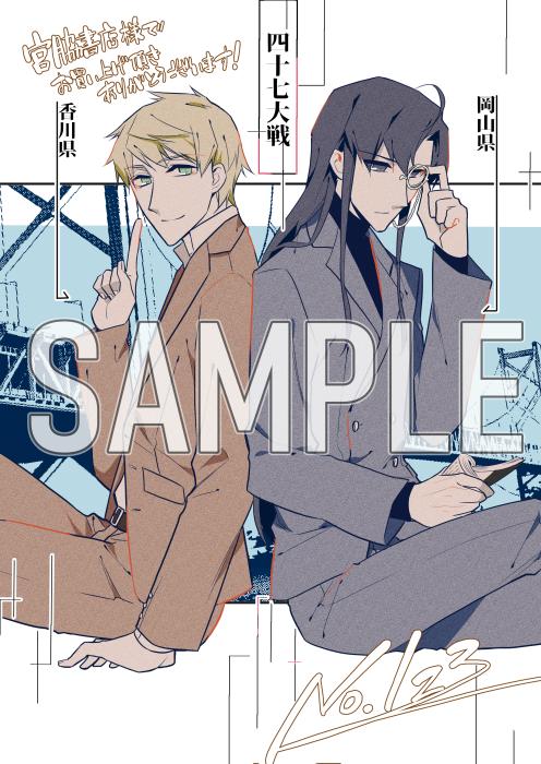 宮脇書店sample