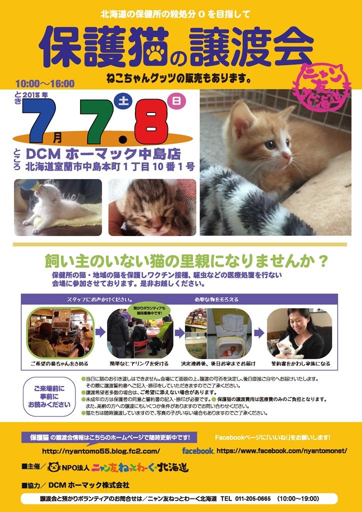 2018_0708nakajima_R.jpg