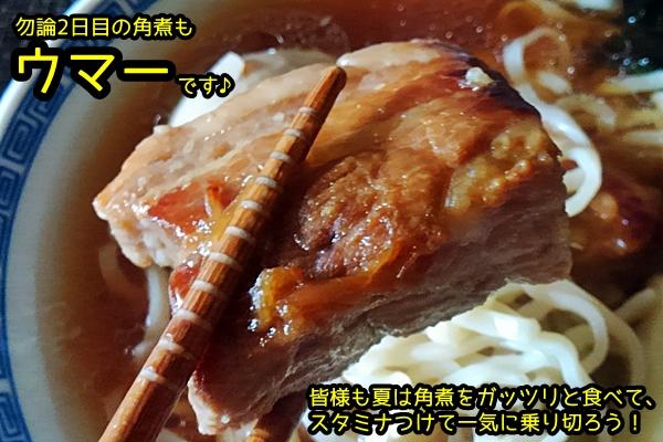 豚の角煮ラーメン