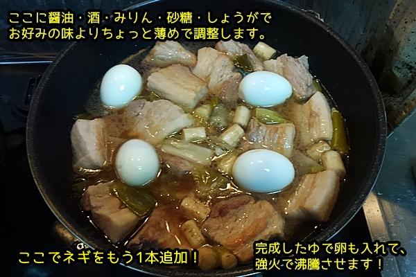 THE男料理 ニャポ流 豚の角煮