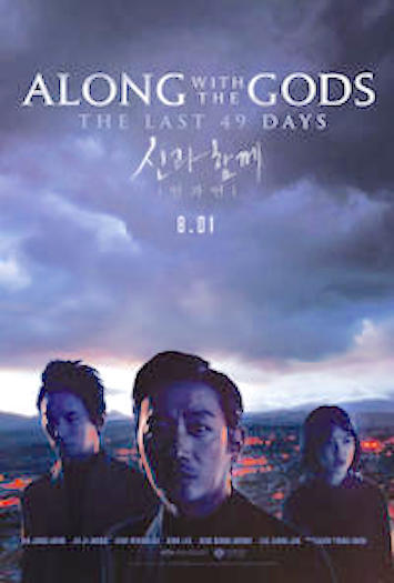 Along with Gods Poster