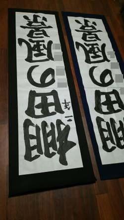 JA共済書道コンクール