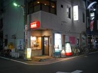 たぬき大山居酒屋海鮮03