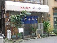 河金入谷河金丼カツカレー_04