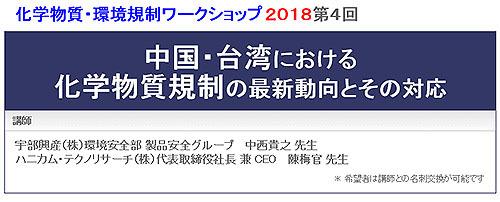 月刊化学物質管理(情報機構)7月号に記事が掲載されました