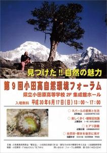 第9回小田高自然環境フォーラム