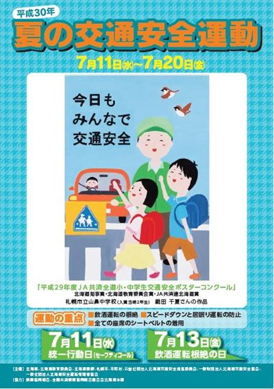 400夏の交通安全運動ポスター
