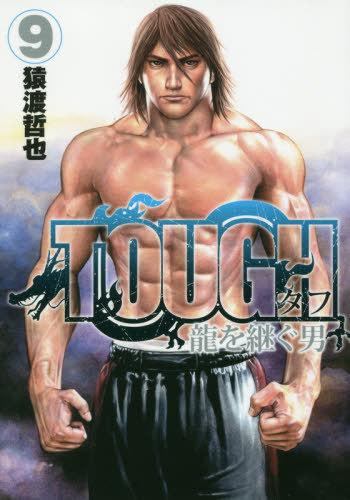 tough9.jpg
