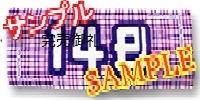 バカタオル2018サンプル完売御礼