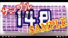 バカタオル2018完売御礼動画