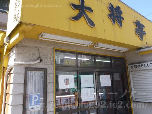 ほっかほっか大将亭前原店060