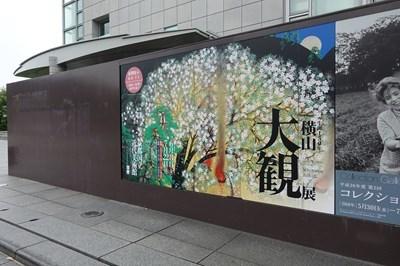 20180610 横山大観展(京都近代美術館) (1)