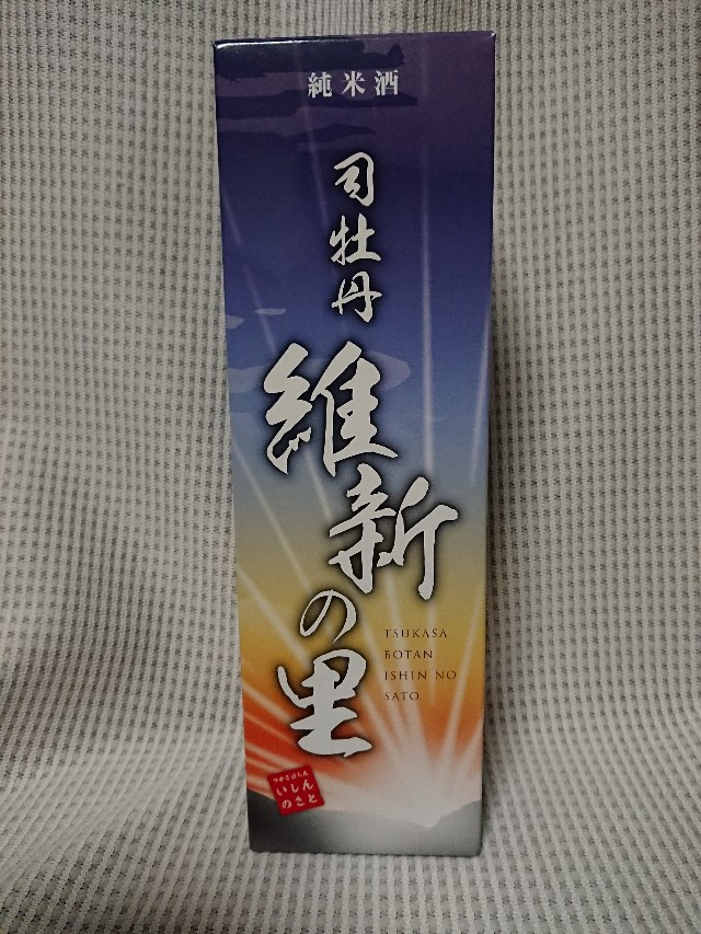 20180613 司牡丹純米酒 維新の里 (1)