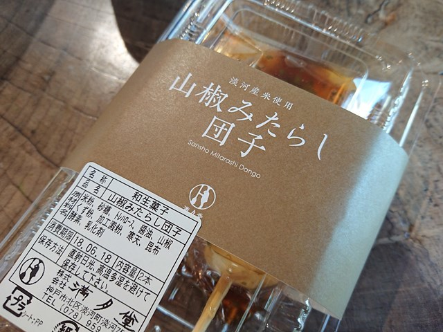 20180617 抹茶わらび餅&山椒みたらし団子 (4)