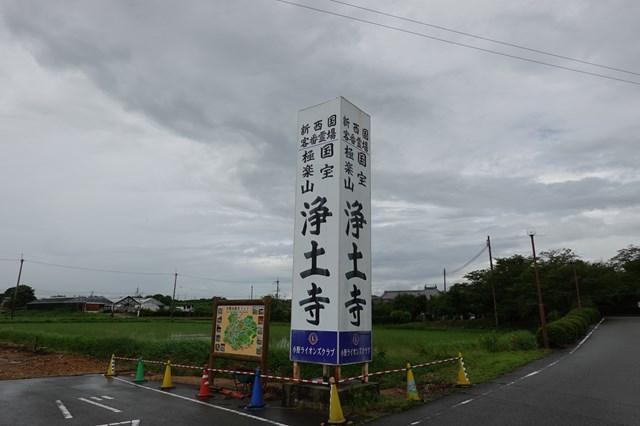 20180718 浄土寺(小野市) (1)