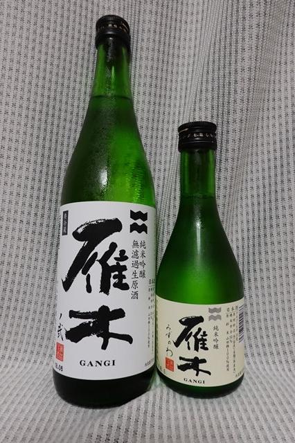 20180711 雁木 純米吟醸無濾過生原酒 (1)