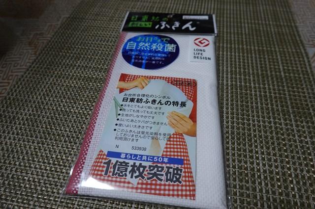 20180720 日東紡のふきん (1)