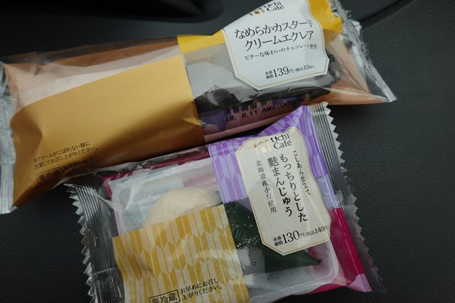 20180809 クリームエクレア&麩まんじゅう (1)