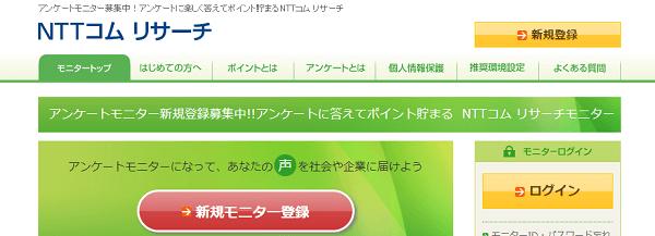NTTコムリサーチの表紙